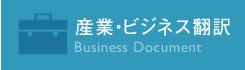 産業・ビジネス翻訳